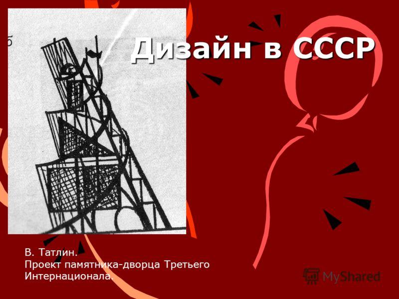Дизайн в СССР В. Татлин. Проект памятника-дворца Третьего Интернационала.