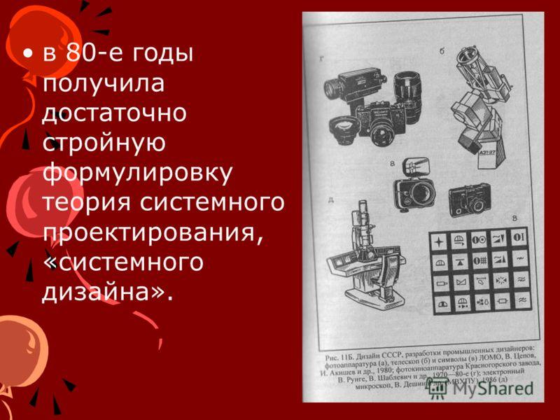 в 80-е годы получила достаточно стройную формулировку теория системного проектирования, «системного дизайна».