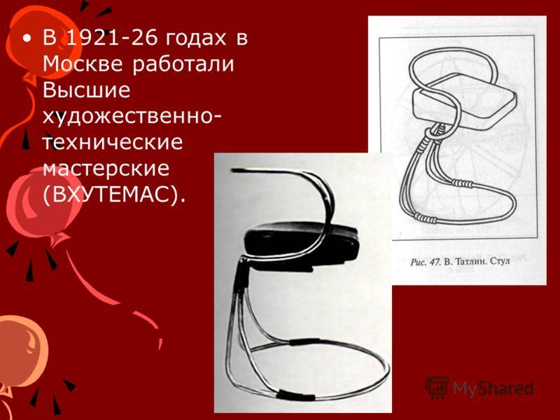 В 1921-26 годах в Москве работали Высшие художественно- технические мастерские (ВХУТЕМАС).
