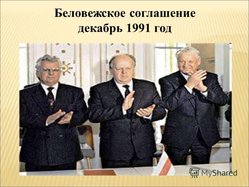 Беловежское соглашение декабрь 1991 год