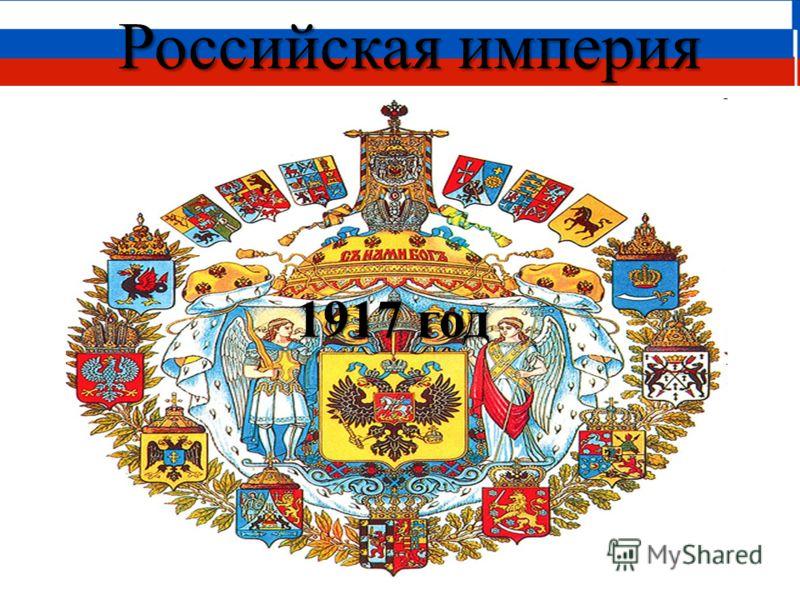 Российская империя 1917 год