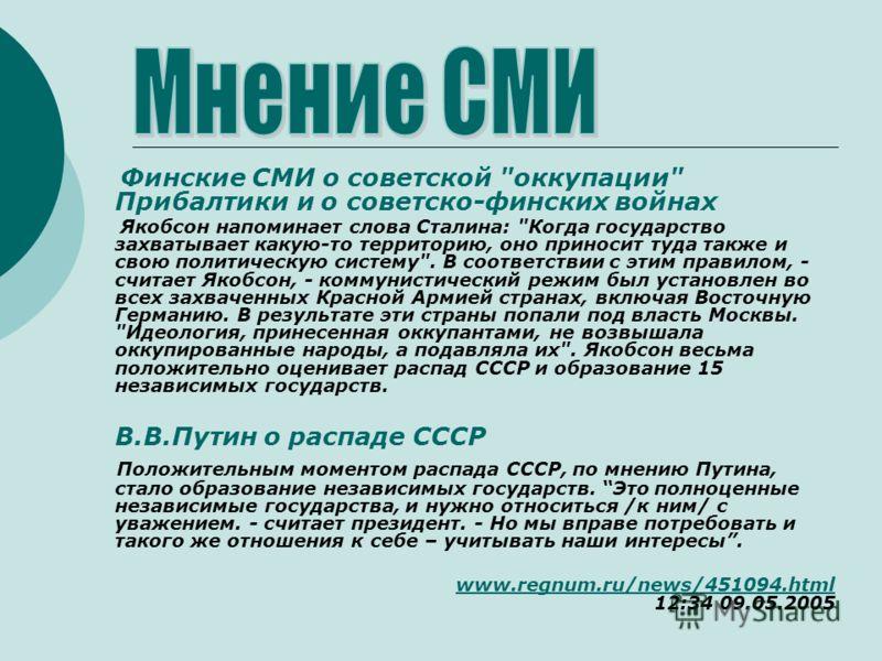 Финские СМИ о советской