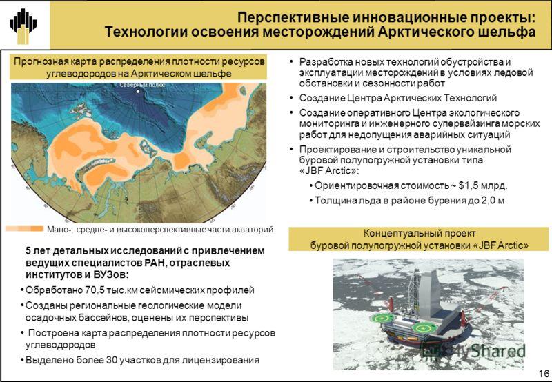 16 5 лет детальных исследований с привлечением ведущих специалистов РАН, отраслевых институтов и ВУЗов: Обработано 70,5 тыс.км сейсмических профилей Созданы региональные геологические модели осадочных бассейнов, оценены их перспективы Построена карта