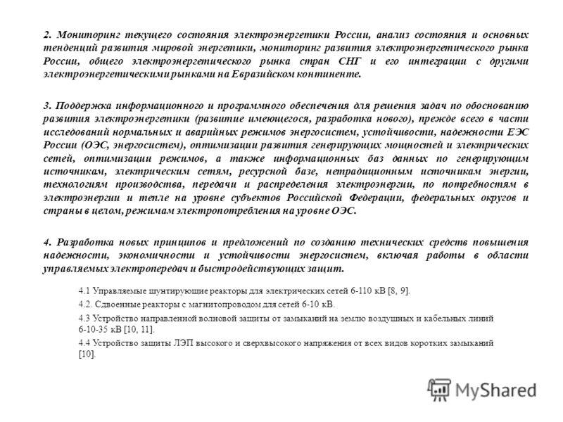 2. Мониторинг текущего состояния электроэнергетики России, анализ состояния и основных тенденций развития мировой энергетики, мониторинг развития электроэнергетического рынка России, общего электроэнергетического рынка стран СНГ и его интеграции с др