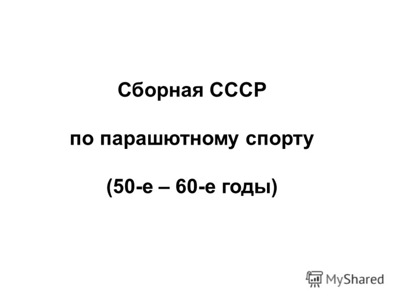 Сборная СССР по парашютному спорту (50-e – 60-е годы)