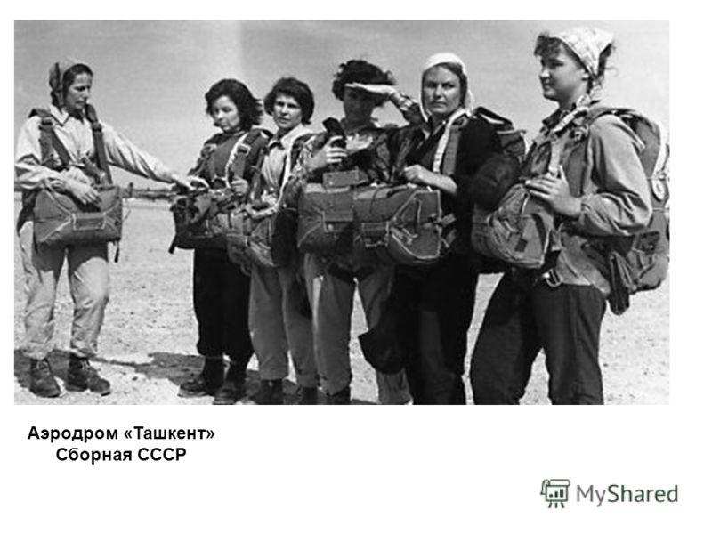 Аэродром «Ташкент» Сборная СССР