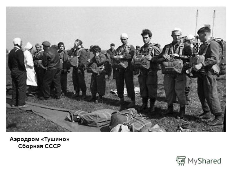 Аэродром «Тушино» Сборная СССР