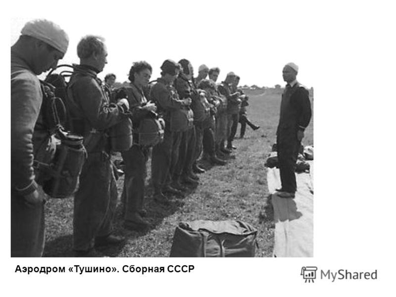 Аэродром «Тушино». Сборная СССР