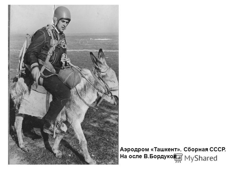 Аэродром «Ташкент». Сборная СССР. На осле В.Бордуков