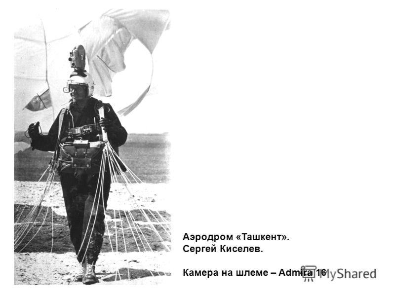 Аэродром «Ташкент». Сергей Киселев. Камера на шлеме – Admira 16