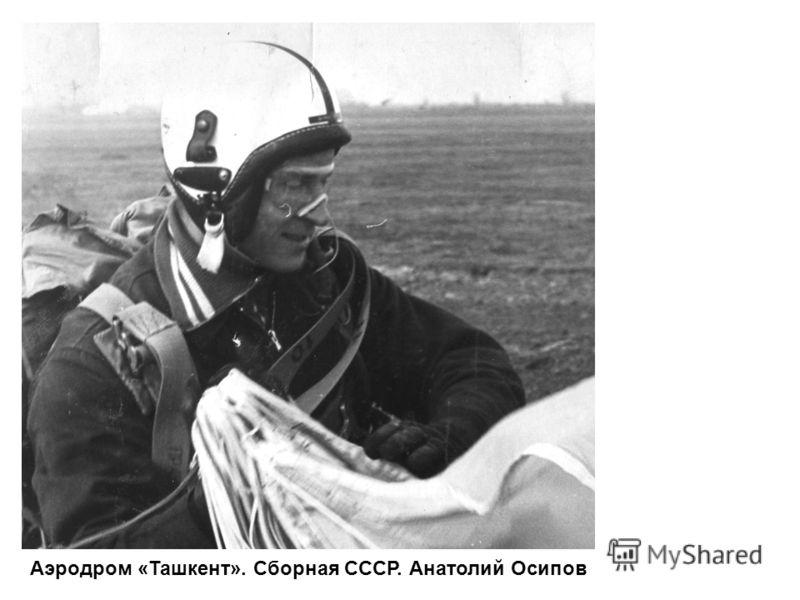 Аэродром «Ташкент». Сборная СССР. Анатолий Осипов
