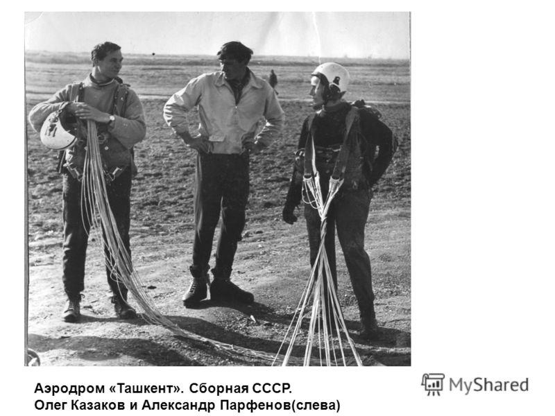 Олег Казаков и Александр Парфенов(слева)