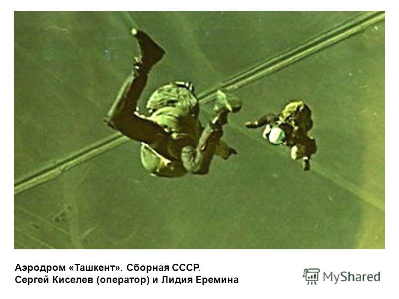 Аэродром «Ташкент». Сборная СССР. Сергей Киселев (оператор) и Лидия Еремина