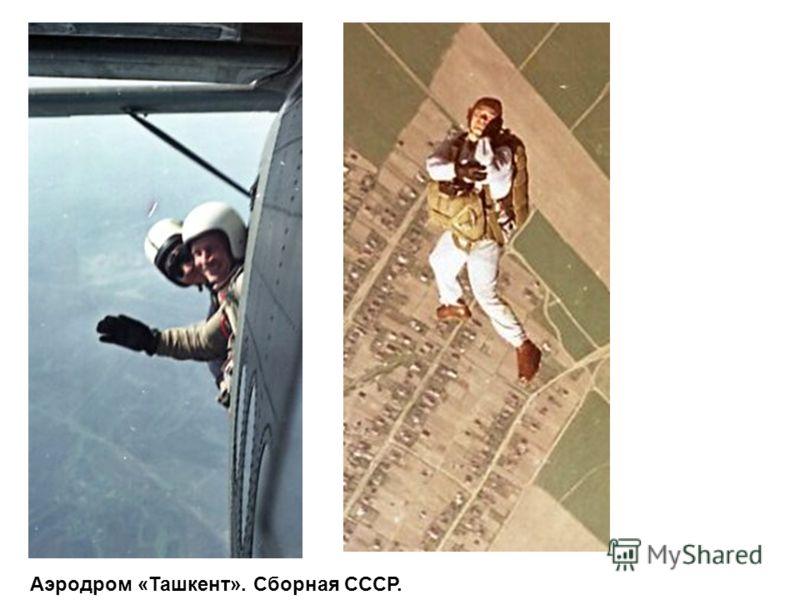 Аэродром «Ташкент». Сборная СССР.
