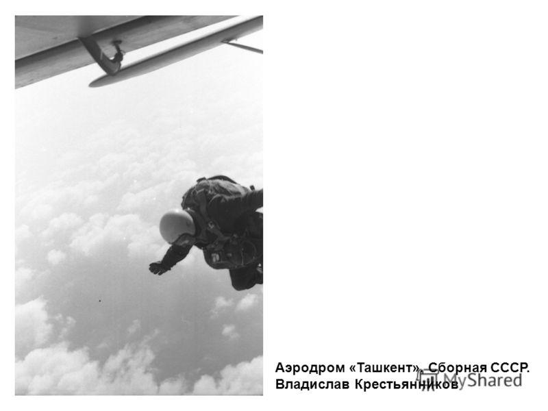 Аэродром «Ташкент». Сборная СССР. Владислав Крестьянников