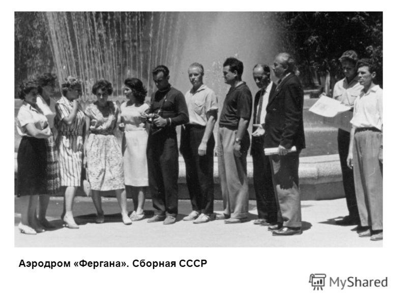 Аэродром «Фергана». Сборная СССР