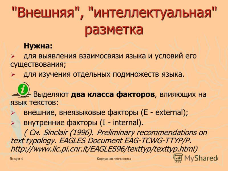 Лекция 4Корпусная лингвистика4