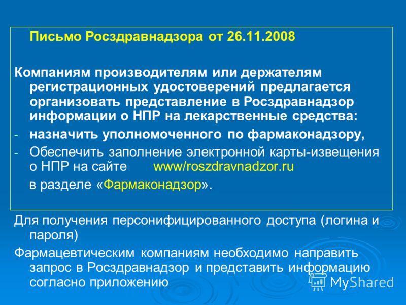 Письмо Росздравнадзора от 26.11.2008 Компаниям производителям или держателям регистрационных удостоверений предлагается организовать представление в Росздравнадзор информации о НПР на лекарственные средства: - - назначить уполномоченного по фармакона