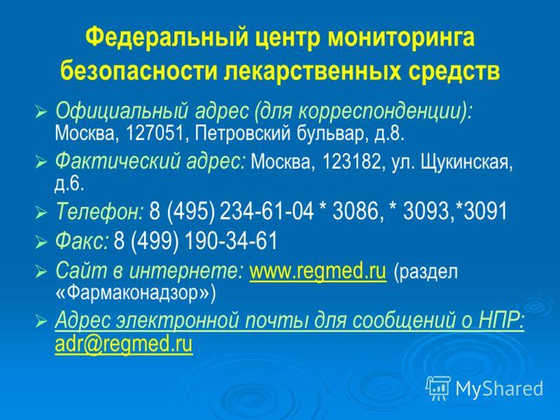 Федеральный центр мониторинга безопасности лекарственных средств Официальный адрес (для корреспонденции): Москва, 127051, Петровский бульвар, д.8. Фактический адрес: Москва, 123182, ул. Щукинская, д.6. Телефон: 8 (495) 234-61-04 * 3086, * 3093,*3091