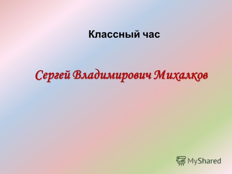 Сергей Владимирович Михалков Классный час