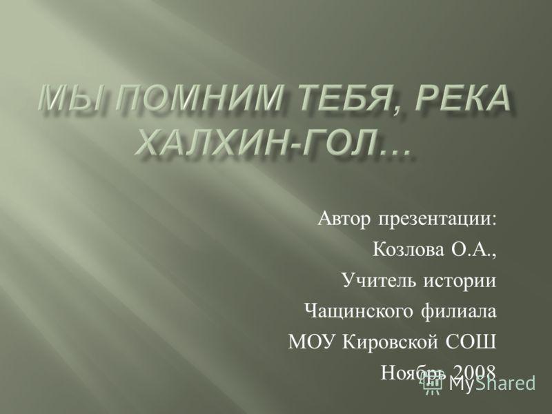 Автор презентации : Козлова О. А., Учитель истории Чащинского филиала МОУ Кировской СОШ Ноябрь 2008