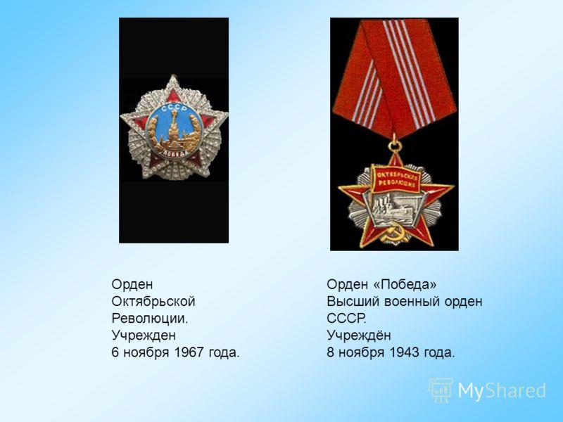 Медаль «За победу над Германией в Великой Отечественной войне 1941 1945 гг.» Учреждена 9 мая 1945 года. Медаль «За победу над Японией». Учреждена 30 сентября 1945 года. Медаль