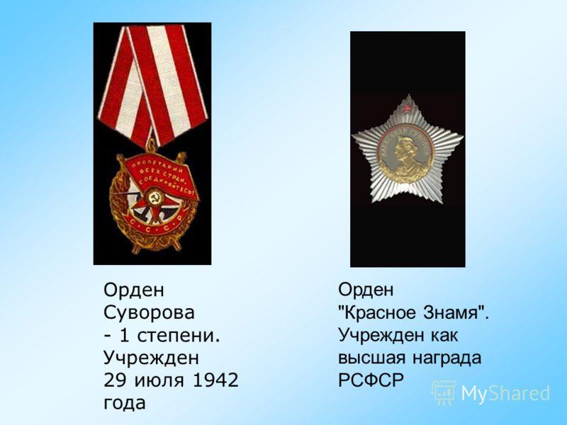 Орден Октябрьской Революции. Учрежден 6 ноября 1967 года. Орден «Победа» Высший военный орден СССР. Учреждён 8 ноября 1943 года.