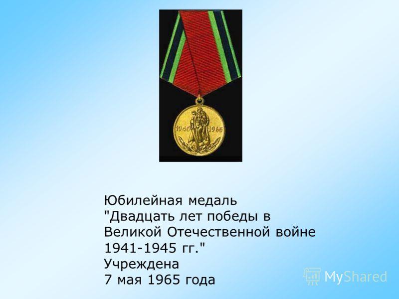 Орден Суворова - 1 степени. Учрежден 29 июля 1942 года Орден Красное Знамя. Учрежден как высшая награда РСФСР