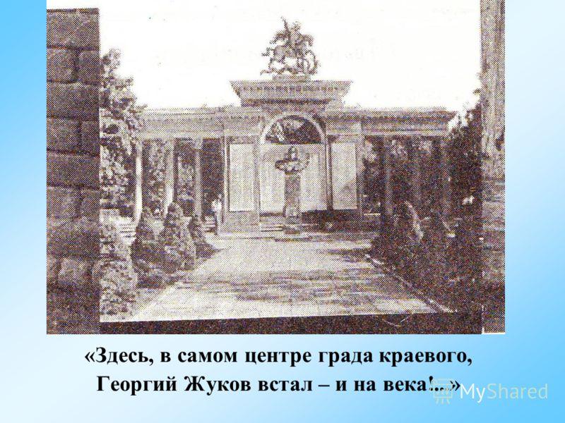 Г.К.Жуков на Кубани. 1943 год.