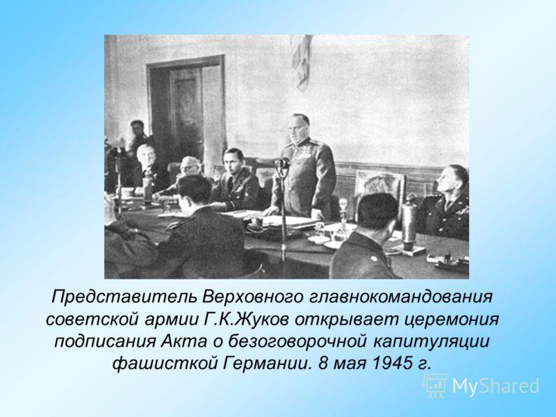 «Здесь, в самом центре града краевого, Георгий Жуков встал – и на века!...»