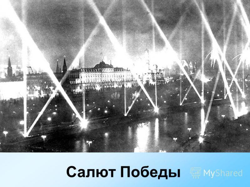 Маршал Советского Союза Жуков Г.К. приветствует войска, принимающие участие в Параде Победы