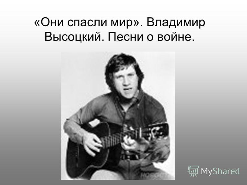 «Они спасли мир». Владимир Высоцкий. Песни о войне.