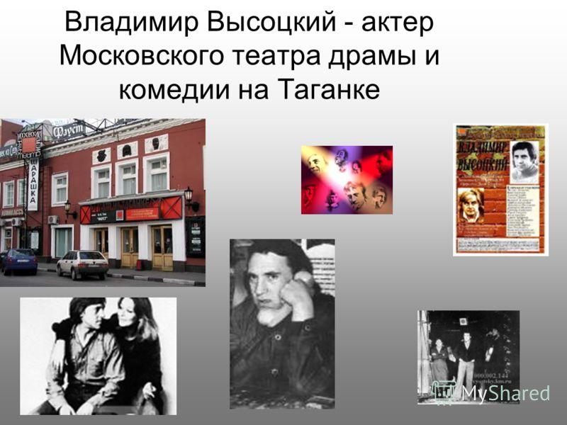 Владимир Высоцкий - актер Московского театра драмы и комедии на Таганке