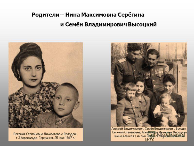 Родители – Нина Максимовна Серёгина и Семён Владимирович Высоцкий