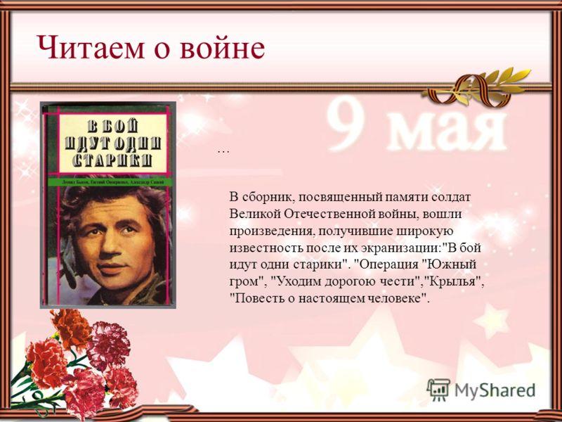 … В сборник, посвященный памяти солдат Великой Отечественной войны, вошли произведения, получившие широкую известность после их экранизации:
