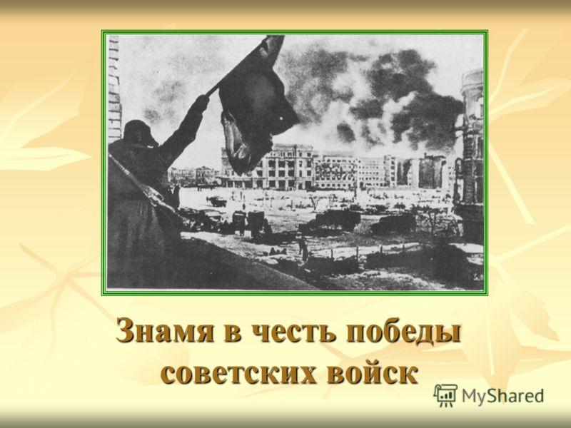 Знамя в честь победы советских войск