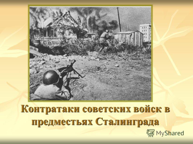 Контратаки советских войск в предместьях Сталинграда