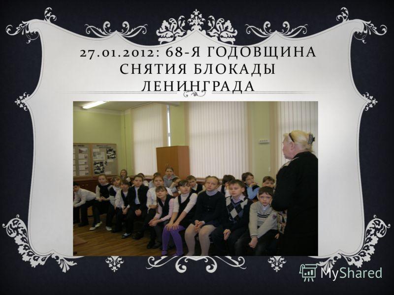 27.01.2012: 68- Я ГОДОВЩИНА СНЯТИЯ БЛОКАДЫ ЛЕНИНГРАДА