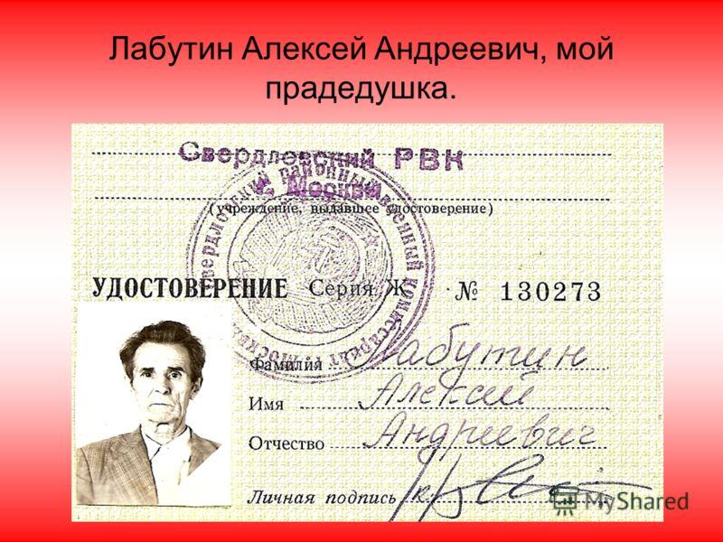 Лабутин Алексей Андреевич, мой прадедушка.
