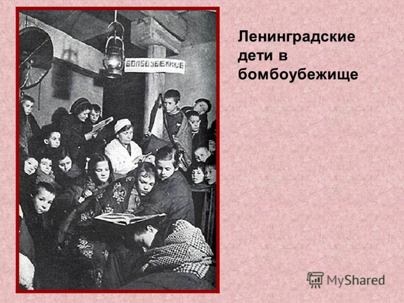 Ленинградские дети в бомбоубежище
