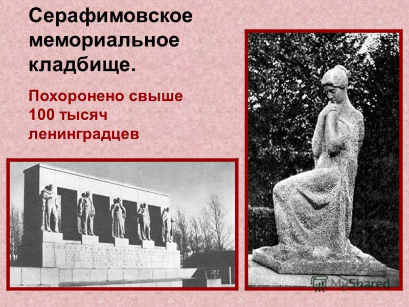 Серафимовское мемориальное кладбище. Похоронено свыше 100 тысяч ленинградцев