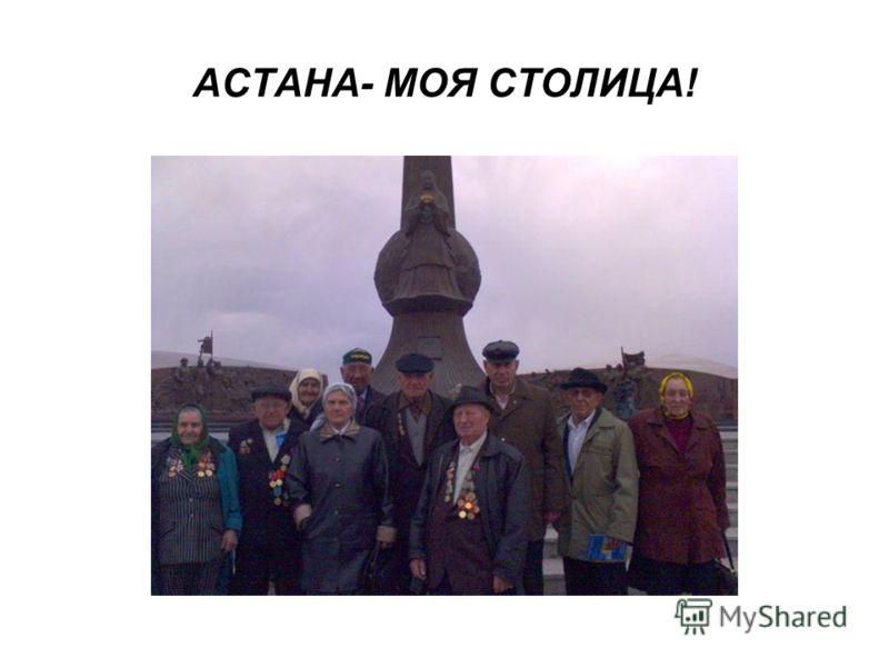 АСТАНА- МОЯ СТОЛИЦА!