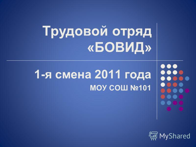 Трудовой отряд «БОВИД» 1-я смена 2011 года МОУ СОШ 101