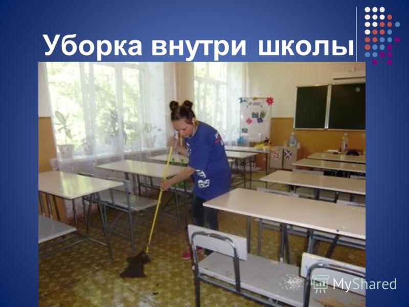 Уборка внутри школы