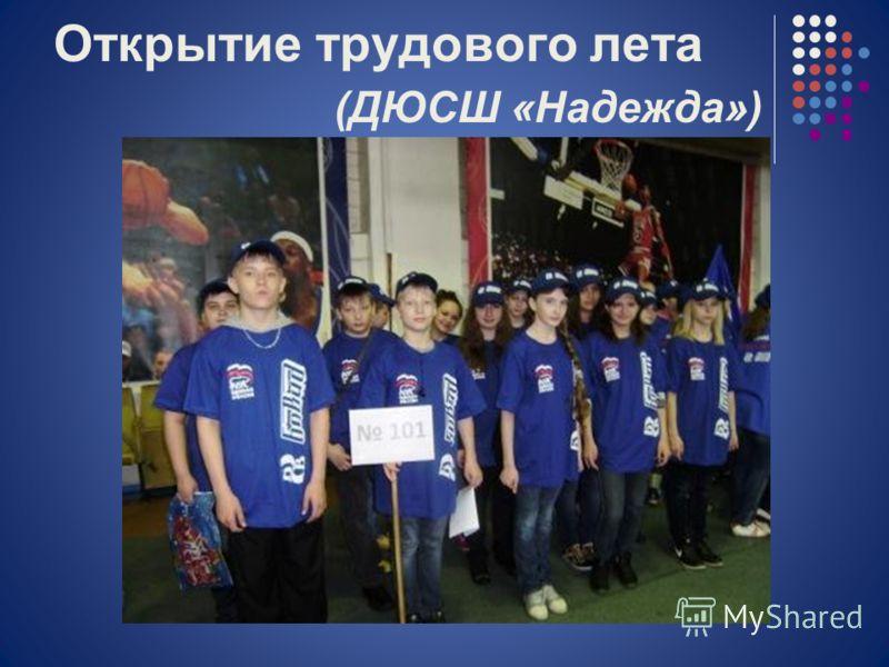 Открытие трудового лета (ДЮСШ «Надежда»)