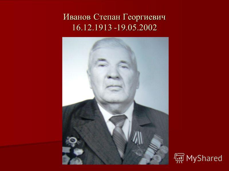 Иванов Степан Георгиевич 16.12.1913 -19.05.2002