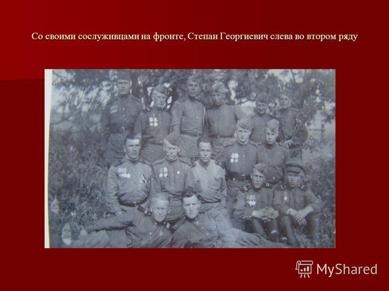 Со своими сослуживцами на фронте, Степан Георгиевич слева во втором ряду