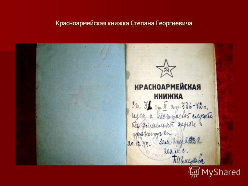 Красноармейская книжка Степана Георгиевича