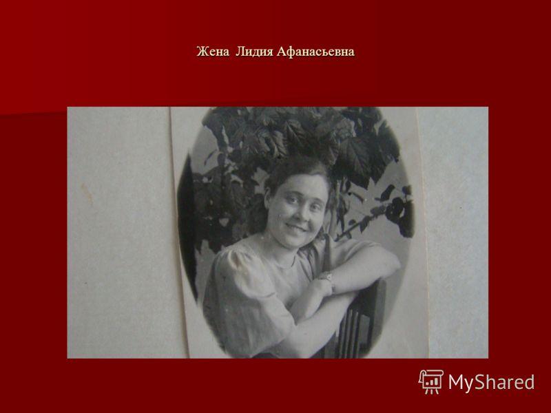 Жена Лидия Афанасьевна