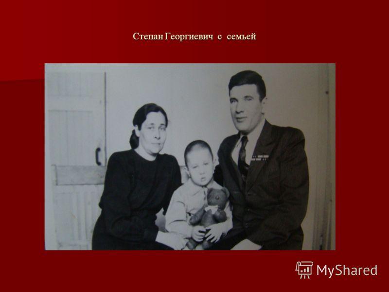 Степан Георгиевич с семьей